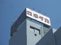 株式会社カネタカのメイン画像