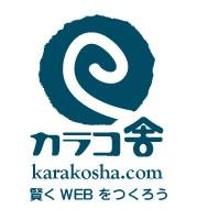 ウェブサイト制作専門 カラコ舎のメイン画像
