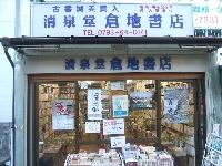 清泉堂倉地書店 画像