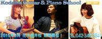 小平ギターピアノ教室 PickUp画像