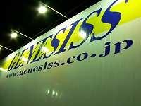 有限会社 ジェネシスのメイン画像