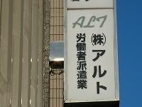株式会社 アルト 画像