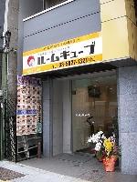 ルームキューブ上野入谷店のメイン画像
