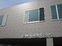 山内社会保険労務士事務所のメイン画像