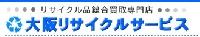 リサイクルショップ大阪リサイクルサービスのメイン画像