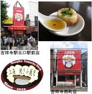 上海 焼き小籠包 画像