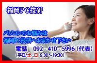 福岡PC技研のメイン画像