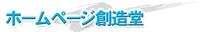 ホームページ創造堂 (株)アート・プロ PickUp画像