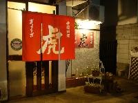 中国料理 虎 PickUp画像