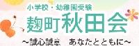麹町秋田会のメイン画像