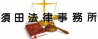 須田総合法律事務所のメイン画像