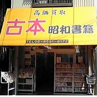 昭和書籍のメイン画像