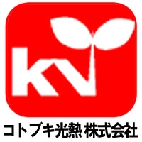 コトブキ光熱 株式会社のメイン画像