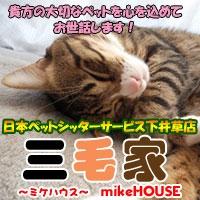 日本ペットシッターサービス下井草店三毛家のメイン画像