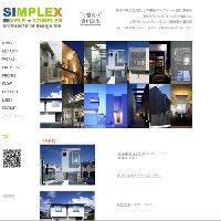 有限会社シンプレックス一級建築士事務所のメイン画像