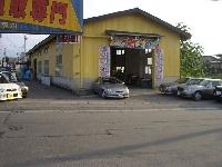 ミツワ自動車 PickUp画像