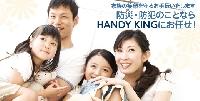 HANDY KINGのメイン画像