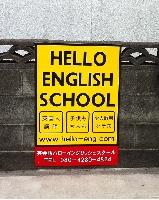 ハローイングリッシュスクール 画像