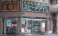 専勝堂のメイン画像