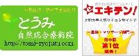 長野県東御市の整体|とうみ自然総合療術院 PickUp画像