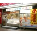 株式会社 太平閣 PickUp画像