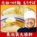 元祖つけ麺 東池袋大勝軒 本店 画像