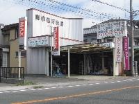 株式会社ヒロ田中のメイン画像