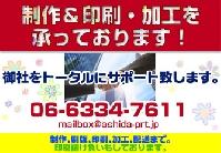 アシダ印刷社 (ショップ) PickUp画像