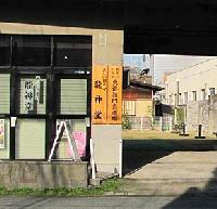 美術刀剣龍神堂のメイン画像