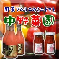 中野菜園 野菜ソムリエのミニトマト 画像