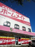 ホームメイトFC浜松中央店 PickUp画像