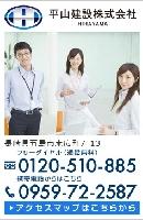 平山建設株式会社のメイン画像