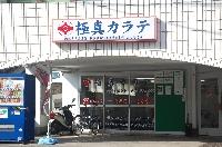 極真会館横浜港南支部 上大岡道場のメイン画像