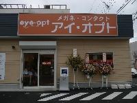 メガネ・コンタクト アイオプト 東所沢店 画像