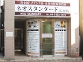 ネオスタンダード 広尾店のメイン画像