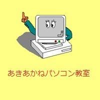 あきあかねパソコン教室 PickUp画像