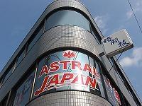 アストラル ジャパンのメイン画像