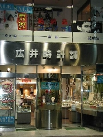 広井時計眼鏡店のメイン画像