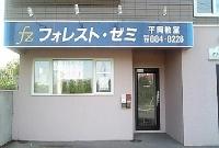 フォレスト・ゼミ 平岡教室のメイン画像
