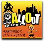 DANCE STUDIO ALL OUTのメイン画像