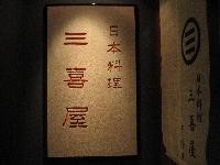 日本料理 三喜屋 画像