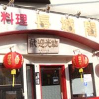 長城閣 画像