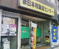 新日本補聴器センター 弘前店 画像