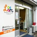 デザインアートスクール・ロカートのメイン画像