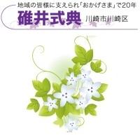 碓井式典(川崎市) 画像