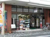 株式会社芙蓉堂のメイン画像
