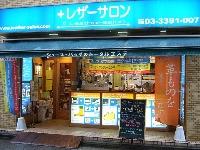 レザーサロン荻窪店のメイン画像