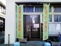 たまっ子学童ホール PickUp画像