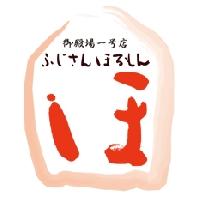 七輪焼き専門店 ふじさんほるもんのメイン画像