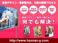 阪南プロセス株式会社 画像
